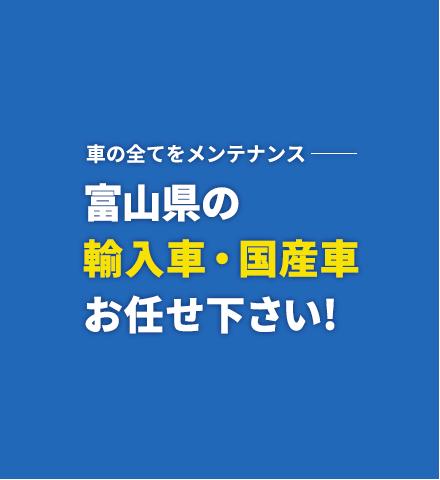 富山・金沢の輸入車・国産車お任せ下さい!